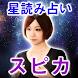 星読み占い師【スピカ】 - Androidアプリ