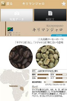 コーヒー豆ガイドのおすすめ画像1