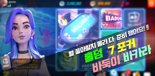 골든벨포커 modiapk screenshots 1