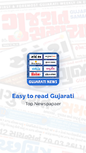 Gujarati News Papers  For Pc (Windows 7, 8, 10 And Mac) 1