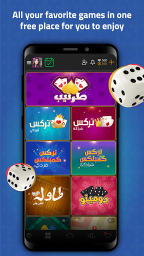 VIP Jalsat | Tarneeb, Dominos & More apkslow screenshots 15