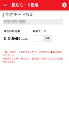 マイページアプリのおすすめ画像4