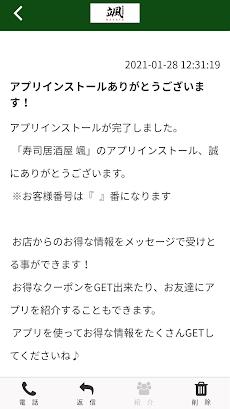 寿司居酒屋 颯 公式アプリのおすすめ画像2
