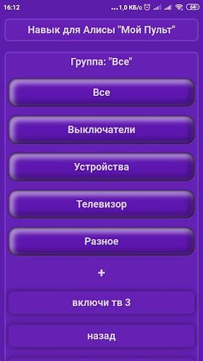 u041cu043eu0439 u041fu0443u043bu044cu0442 1.0 Screenshots 2