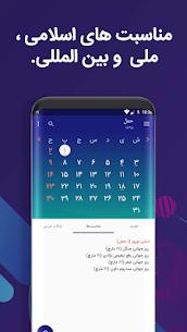 Afghanistan Calendar – Date Converter 4