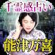 『選ばれた本物』能津万喜◆千霊感占い - Androidアプリ