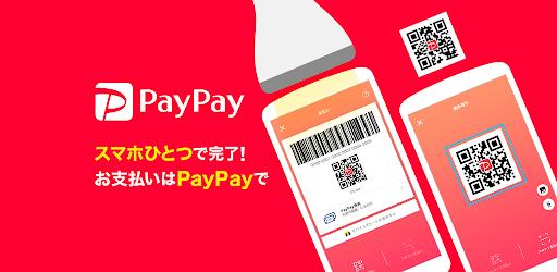 PayPay-ペイペイ(キャッシュレスでスマートにお支払い) - Google Play のアプリ