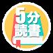 5分で名作読書 - Androidアプリ