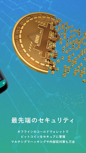 bitbank - Bitcoin & Ripple Wallet 1.9.0 Screenshots 3