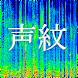 声紋 - Androidアプリ