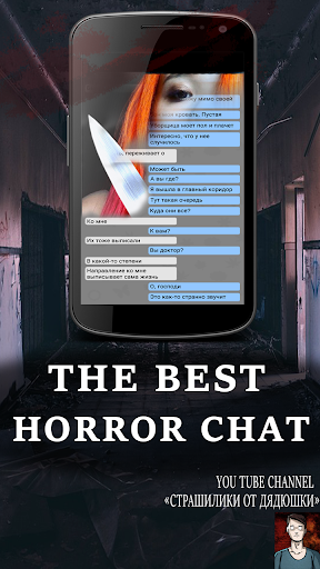 Alexandra - Scary Stories Chat 2 1.1.1.7 screenshots 1