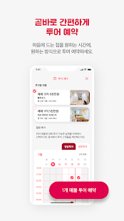Dongnae Real Estate: Find Your Home 1.0.2 screenshots 4