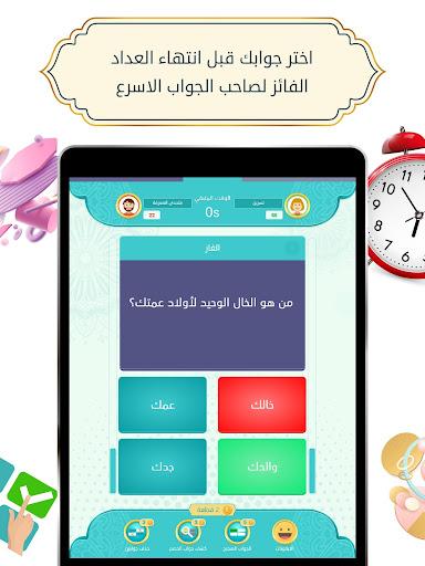 Tahadi Wasla - u062au062du062fu064a u0648u0635u0644u0629 apkmr screenshots 11