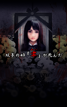 脱出ゲーム 呪巣 -零ノ章- トラウマ級の呪い・恐怖が体験できるホラー脱出ゲームのおすすめ画像1