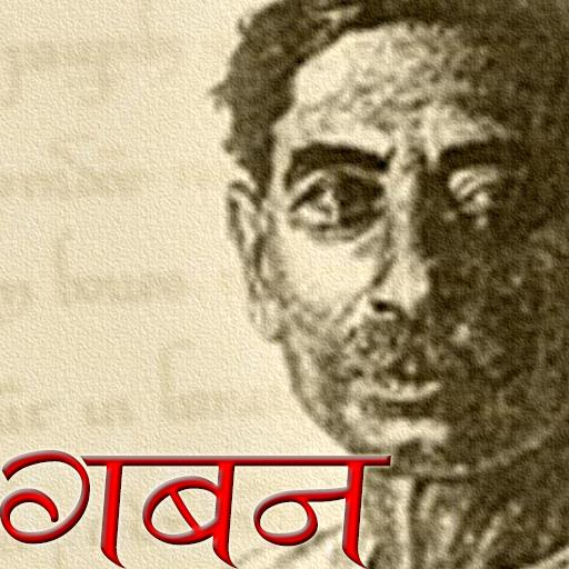 Gaban by Premchand in Hindi For PC Windows (7, 8, 10 and 10x) & Mac Computer