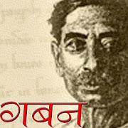 Gaban by Premchand in Hindi
