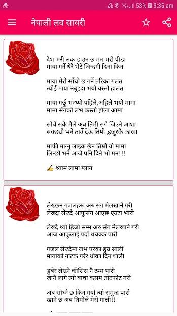 Nepali love Sayari and Status screenshot 4