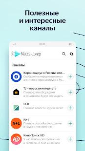 Yandex.Messenger
