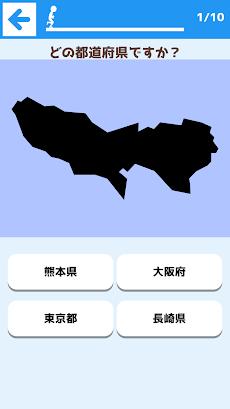 日本の都道府県クイズ - 遊ぶ知育シリーズのおすすめ画像3