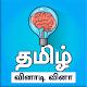 Tamil Quiz Game தமிழ் வினாடி வினா Download for PC Windows 10/8/7