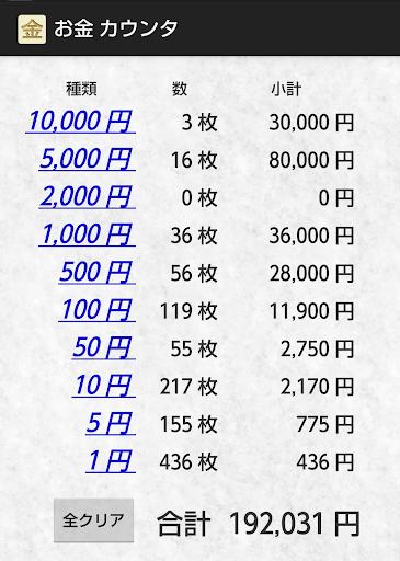 お金カウンタ For PC Windows (7, 8, 10, 10X) & Mac Computer Image Number- 5