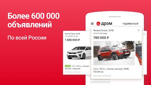 Дром – цены на машины  screenshots 1