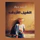 رواية الفيل الازرق للكاتب احمد مراد كاملة pdf صوتي para PC Windows