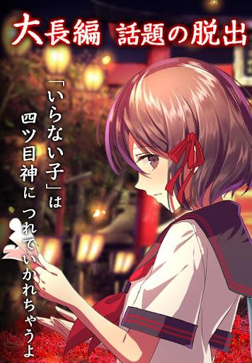 四ツ目神 【謎解き×脱出ノベルゲーム】 1.1.8 screenshots 1