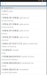 Japanese English Dictionary & Translator Free 英和辞典 6