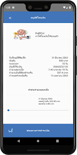 Wealthi Techfin (เวลธ์ติ) Screenshot