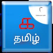 Tamil Literature - தமிழ் களஞ்சியம்.