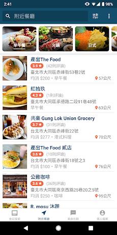 愛食記 - 台灣精選餐廳 x 美食優惠のおすすめ画像1
