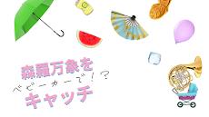 おねがい!ベビーカー - 暇つぶし 人気 ゲームのおすすめ画像1
