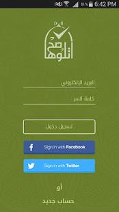 Otlooha Sa7 - Quran Teaching 5.4 Screenshots 8