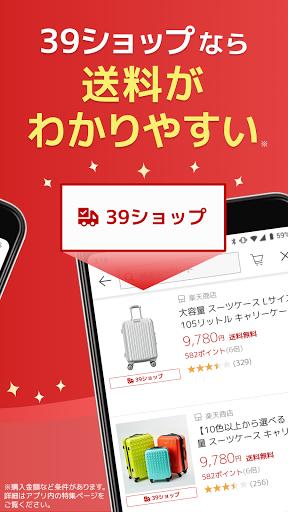 楽天市場 ショッピングアプリ  screenshots 2