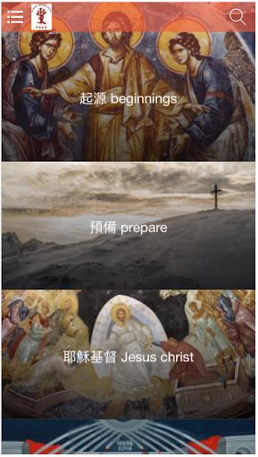 Foto do Orthodox Church 東正教
