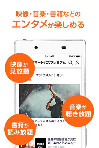 auu30b9u30deu30fcu30c8u30d1u30b9u3000u300cu30a8u30f3u30bfu30e1u300du300cu304au30c8u30afu300du300cu3042u3093u3057u3093u300du304cu5145u5b9f android2mod screenshots 2