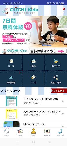 キッズ向け英語×プログラミングのSTEAM教育をおうちでのおすすめ画像2