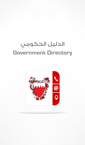 Government Directory