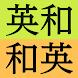 研究社 新英和(第7版)・和英(第5版)中辞典 - Androidアプリ