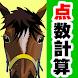 競馬点数計算 競馬の点数で予想できる計算機 - Androidアプリ
