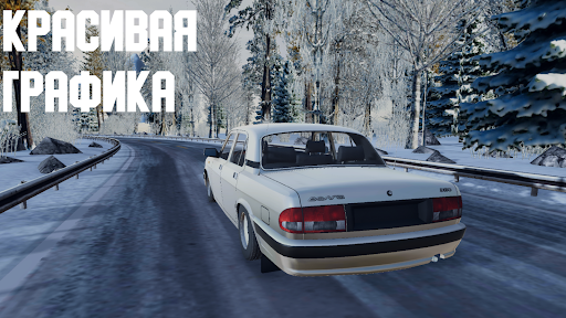 Open Car - Russian(u0421u0438u043cu0443u043bu044fu0442u043eu0440, u0420u0443u0441u0441u043au0438u0435 u0442u0430u0447u043au0438, u043eu043fu0435u0440) apkpoly screenshots 3