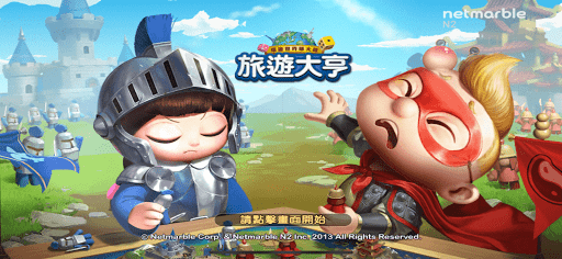 LINE 旅遊大亨 Latest screenshots 1
