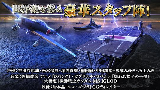 蒼焔の艦隊 4