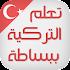 تعلم اللغة التركية كلمات و عبارات بالصوت