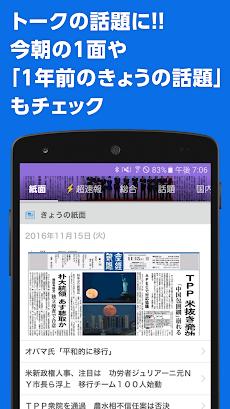 産経プラス - 産経新聞グループ公式ニュースアプリのおすすめ画像3