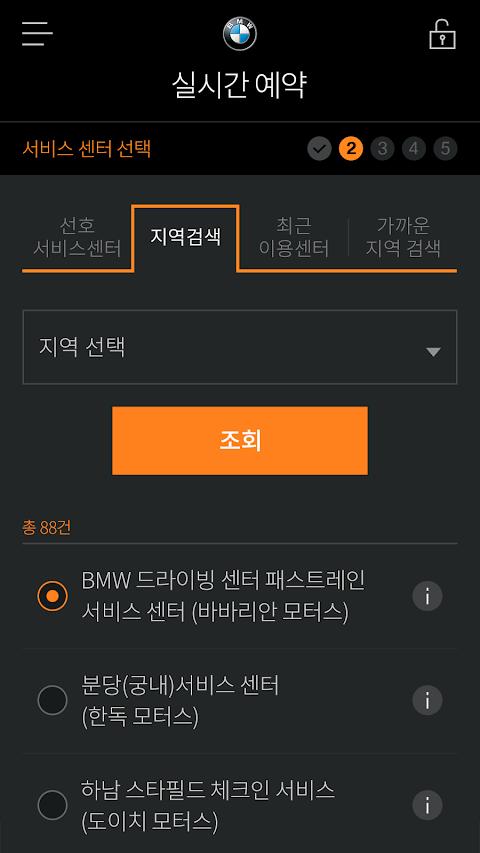 BMW Plusのおすすめ画像3