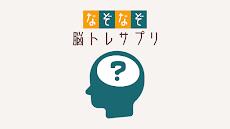 なぞなぞ~脳トレサプリ 【無料ゲーム/クイズ/脳トレ/ひまつぶし/謎トレ】のおすすめ画像1