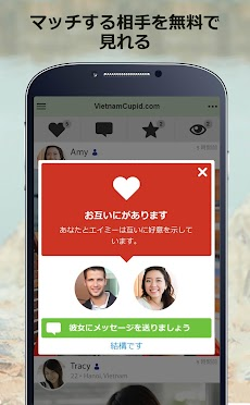 VietnamCupid -ベトナム人との出会い応援アプリのおすすめ画像4
