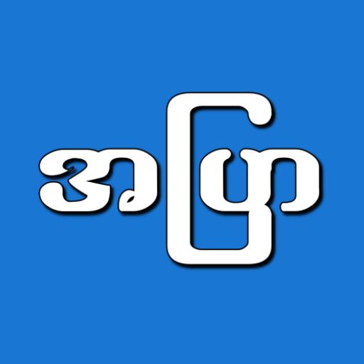 Apyar TV HD Myanmar